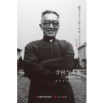 学问与人生:新编胡适文选(电子书)