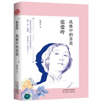 张爱玲:孤独中的蔷薇(pdf+txt+epub+azw3+mobi电子书在线阅读下载)