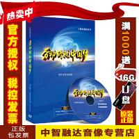 劳动铸就中国梦 电视纪录片3DVD配1本解说词 六集电视政论片 视频光盘碟片