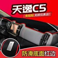 雪铁龙C3-XR世嘉C4L天逸C5专用C6改装饰配件中控仪表台防晒避光垫