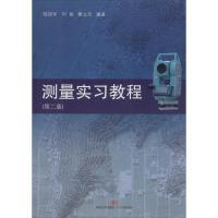 测量实习教程(第2版) 同济大学出版社