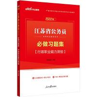 中公教育2022江苏省公务员考试题库系列:必做习题集行政职业能力测验