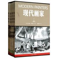 现代画家(共5册)