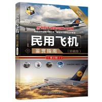 正版现货 世界武器鉴赏系列:民用飞机鉴赏指南(珍藏版)(第2版)