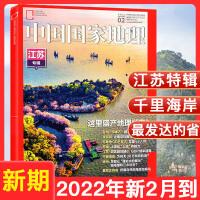 中国国家地理杂志2019年3月【单本】文化地理知识人文景观自然科学旅游地理书籍