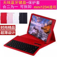 ipadmini4外套mini苹果平板电脑mini4 A1538A1550保护套蓝牙键盘 新款mini 4 键盘+白色