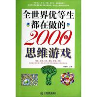 全世界优等生都在做的2000个思维游戏(单卷) 杨建峰 9787539271064