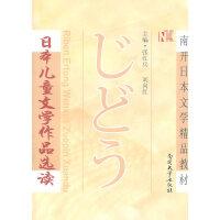 日本儿童文学作品选读张红兵,刘向红 主编 南开大学出版社【正版现货】