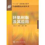 合成树脂及应用丛书--环氧树脂及其应用