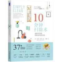 10分钟扫除术:风靡世界的快速家务清洁法