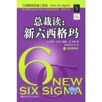 【二手书9成新】总裁读新六西格玛(美)巴尼,摩托罗拉大学9787300049083中国人民大学出版社
