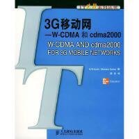3G移动网-W-CDMA和cdma2000[美]萨拉夫 著;粟欣 译;[美]卡人民邮电出版社【特价活动】