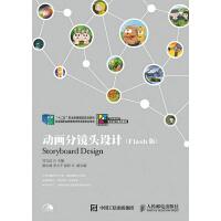 动画分镜头设计(Flash版) 9787115360618 邓文达 人民邮电出版社