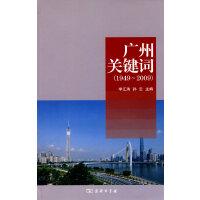 广州关键词(1949~2009)