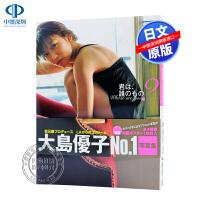 现货【日版】君は、�lのもの? 大�u��子写真集 附海报 AKB48 大岛优子 Takeo Dec./撮影