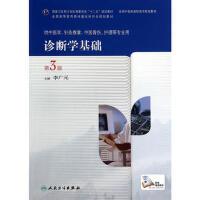 第3版 诊断学基础 李广元 9787117191050