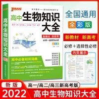 包邮2022版PASS绿卡图书 高中生物知识大全新教材新高考全彩版必修+选修 高中知识大全生物 高中生常用工具书