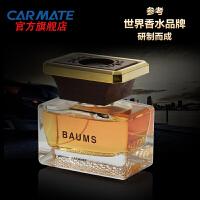 汽车香水车载车用座式香水摆件 高端时尚香水瓶 除异味