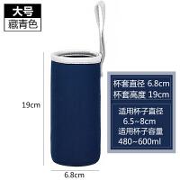 杯套 通用隔热防摔保温杯保护套玻璃杯套水杯子袋