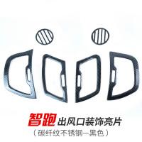 专用于起亚智跑内饰改装 智跑空调出风口装饰框圈不锈钢贴亮片条