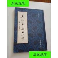 【二手旧书9成新】真行草每日一字 /田蕴章书 天津大学出版社
