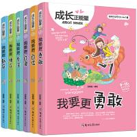全6册儿童成长励志书籍正能量读本我要更勇敢青少年儿童文学读物8-15岁故事书小学生三四五六年级课外书校园小说培养好品格
