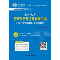 东北大学管理学历年考研真题汇编(含617管理学基础、853管理学)-在线版_赠送手机版(ID:40149)