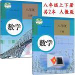 新版2019使用初中学8八年级数学上册+下册书课本教材教科书全套2