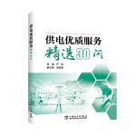 供电优质服务精选30问 严峻 雷晶晶 9787519831165 中国电力出版社 新华书店 品质保障