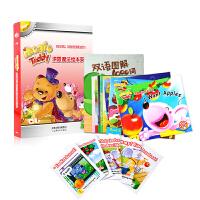 洪恩点读笔配套教材书Magic Teddy魔法绘本英语幼儿英语启蒙学习