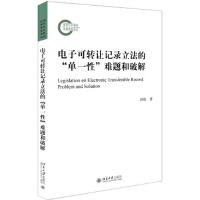 �子可�D���立法的 �我恍� �y�}和破解 郭瑜 北京大�W出版社