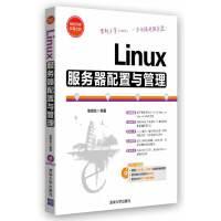 Linux服务器配置与管理(配光盘)(网站开发非常之旅)