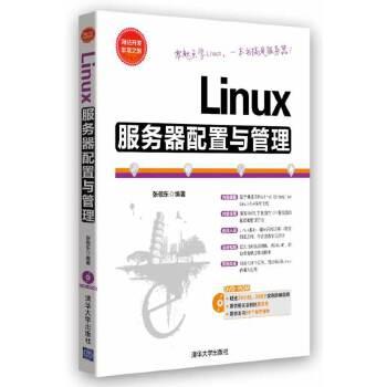 Linux服务器配置与管理(配光盘)(网站开发非常之旅) (**本基于RHEL 6.4,包含24小时视频、124个实例、14个主流服务器的好)