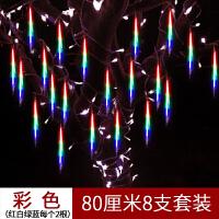流星雨led灯七彩灯管装饰树灯闪灯串灯室外亮化圣诞树灯户外防水Cn
