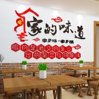 家居生活用品家的味道亚克力墙贴画3d立体铁锅炖饭店墙面装饰创意餐厅餐馆布置 红+黑+浅黄