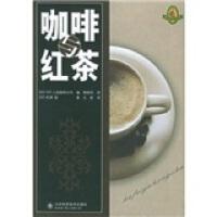 【旧书二手书九成新】正版)咖啡与红茶/矶渊猛,韩国华 著 UCC上岛咖啡公司 编【昌】