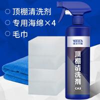 汽车内饰清洗剂车顶棚专用绒面强力去污免洗泡沫清洁清理神器