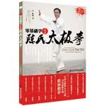零基础学正宗陈氏太极拳(附赠DVD光盘1张)