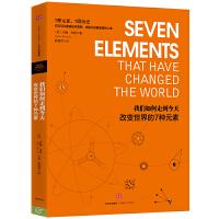 我们如何走到今天:改变世界的7种元素