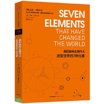 我们如何走到今天:改变世界的7种元素 以新颖的眼光重新看待世界本质的科普常识巨著《我们如何走到今天》系列之一。《纽约时报》畅销书作家史蒂文?约翰逊倾心之作,深入解读人类文明史上6种里程碑式的创新发明。