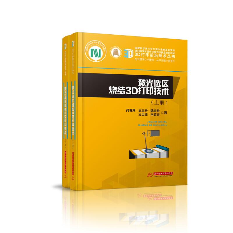 激光选区烧结3D打印技术(上、下册) (全彩)3D打印前沿技术丛书