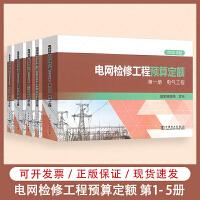 电网检修工程预算定额 2020年版 第1~5册电气工程 输电线路工程调试通信工程 2021年新出版全套5本套 中国电力出
