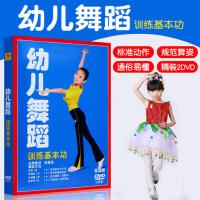 正版幼儿舞蹈训练基本功舞蹈视频教程光盘 基础入门教材DVD碟片