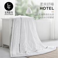 LF拉芙菲尔 酒店标准夏凉被纯棉空调被芯单人双人全棉夏季薄被子水洗