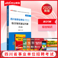 中公教育2020四川省事业单位考试用书综合知识速记巧解