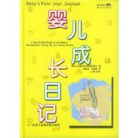 婴儿成长日记:0~1岁婴儿发育的每日指导 [美]哈里斯 著,杜慧贞,许勉君 译 海天出版社