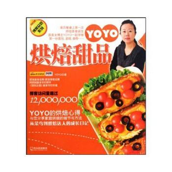 (博菜众尝系列)yoyo烘焙甜品