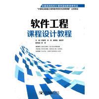 软件工程课程设计教程