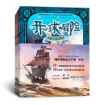 开心球大冒险(全4册)