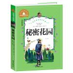 秘密花园 彩图注音版 一二三年级课外阅读书必读世界经典儿童文学少儿名著童话故事书